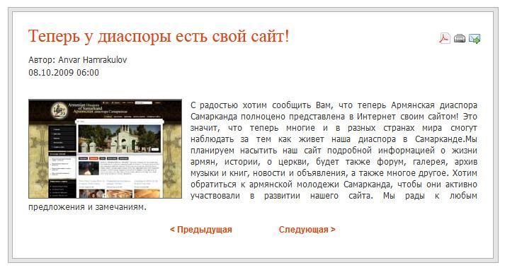 Первая версия сайта армянской диаспоры Самарканда